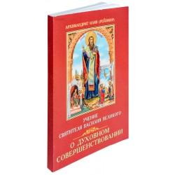 О духовном совершенствовании. Учения Святителя Василия Великого. Архимандрит Илия (Рейзмир)