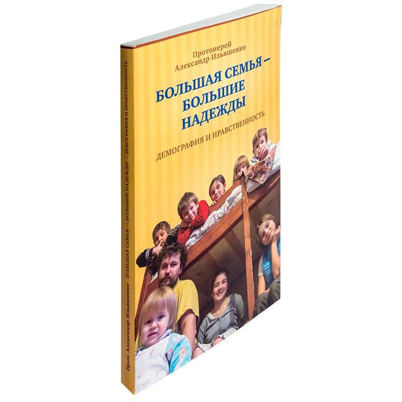 Большая семья — большие надежды. Демография и нравственность. Александр Ильяшенко