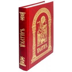 Псалтирь, аналойный, на церковнославянском языке