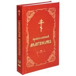 Православный молитвослов на церковно-славянском языке