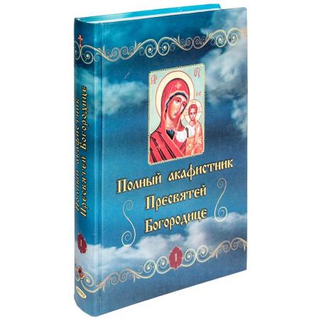 Полный акафистник Пресвятой Богородице (1 т.)