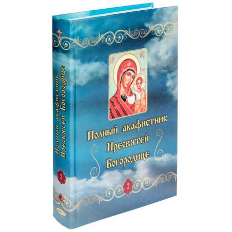 Полный акафистник Пресвятой Богородице (2 т.)