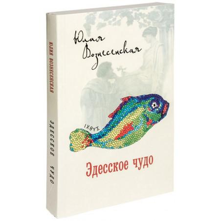 Эдесское чудо. Юлия Вознесенская