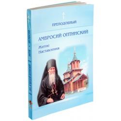 Преподобный Амвросий Оптинский. Житие. Наставления