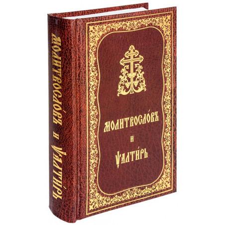 Молитвослов и псалтирь на церковнославянском языке (17804)