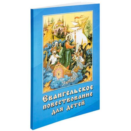 Евангельское повествование для детей