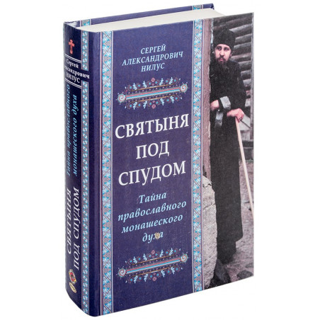 Святыня под спудом. Тайна православного монашеского духа.