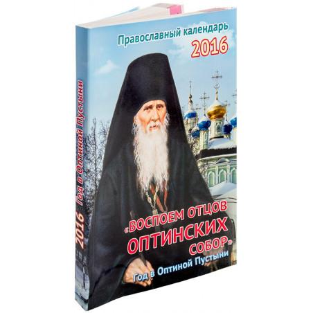 «Воспоем отцов Оптинских Соборов»: Год в Оптиной Пустыни. Православный календарь на 2016 год
