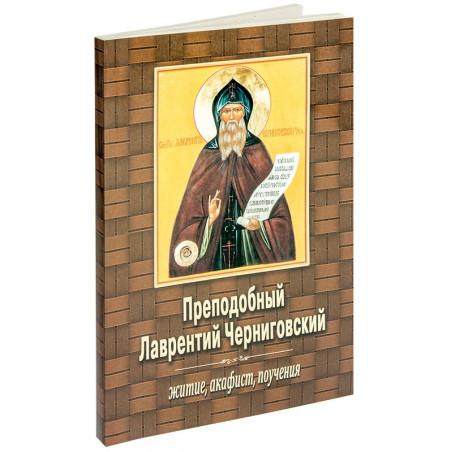 Преподобный Лаврентий Черниговский. Житие, акафист, поучения