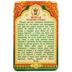 Магнит с молитвой «Молитва Оптинских Старцев»