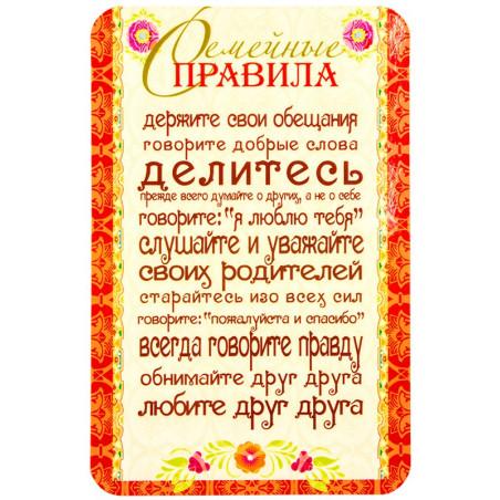 Магнит «Семейные правила»