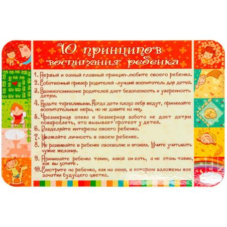 Магнит «10 принципов воспитания ребенка»