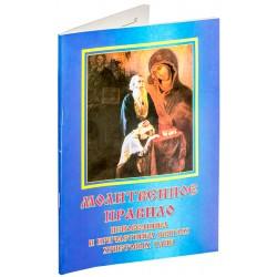 Молитвенное правило исповедника и причастника святых христовых таин