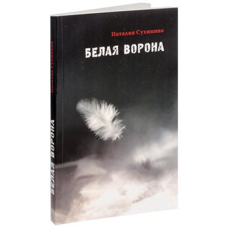 «Белая ворона». Наталия Сухинина