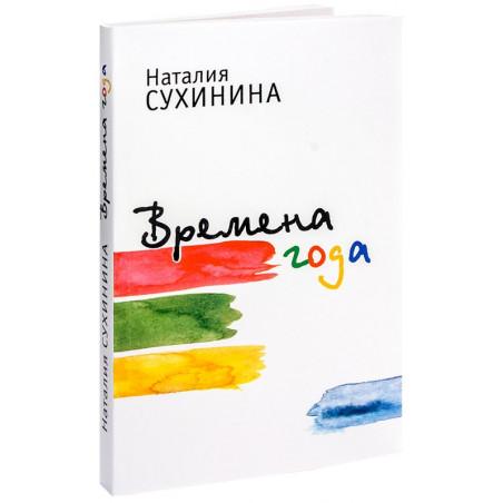 Времена года. Сборник рассказов. Наталия Сухинина.