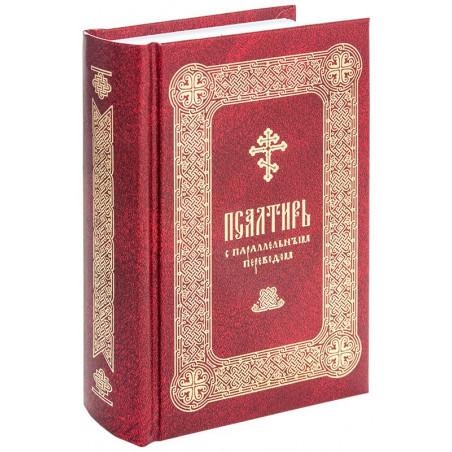 Псалтирь с параллельным переводом на русский язык
