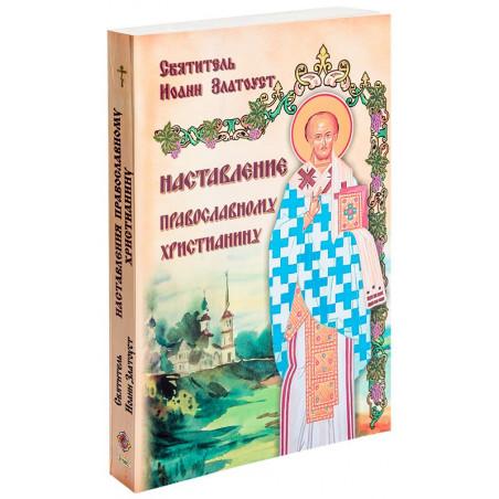 Наставление православномe христианину