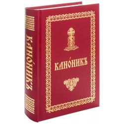 Канонник на церковнославянском языке