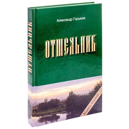 Отшельник. Книга первая. Горшков А.К.