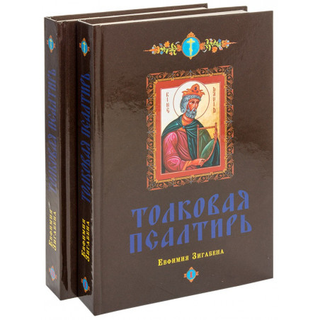 Толковая псалтирь в 2-х томах. Евфимия Зигабена