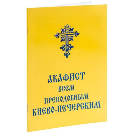 Акафист всем преподобным Киево-Печерским