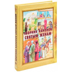 Сборник канонов святым женам