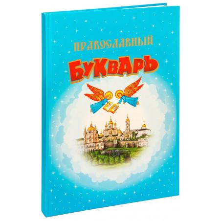 Православный букварь. Книга для семейного чтения