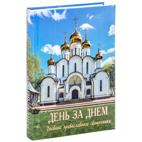 День за днем. Дневник православного священника.