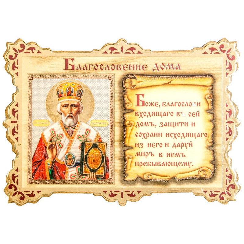 Благословение для дома с иконой Николая Чудотворца