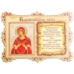 Благословение для дома с иконой Божией Матери «Семистрельная»