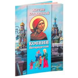 Житие блаженной Ксении Петербургской. Для младшего и среднего школьного возраста
