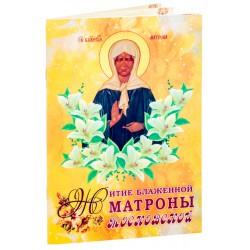 Житие блаженной Матроны Московской. Для младшего и среднего школьного возраста