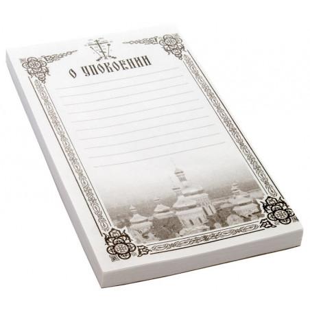 Записки «О упокоении» 100 шт. в блокноте