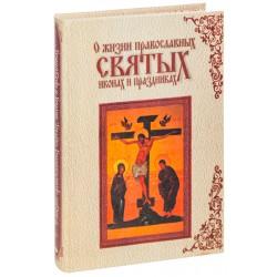 О жизни православных святых, иконах и праздниках