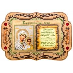 Благословение дома Божия Матерь «Казанская» 10х14 см