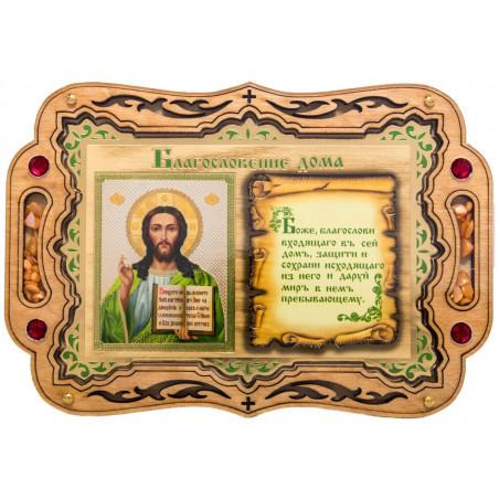 Благословение дома Спаситель 10х14 см