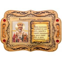 Благословение дома Святой Николай Чудотворец 10х14 см