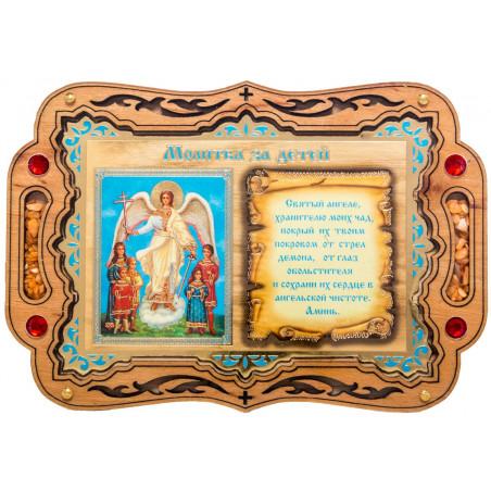 Благословение дома Ангел Хранитель 10х14 см