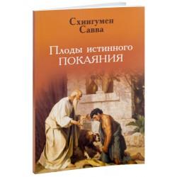 Плоды истинного покаяния. Схиигумен Савва (Остапенко)