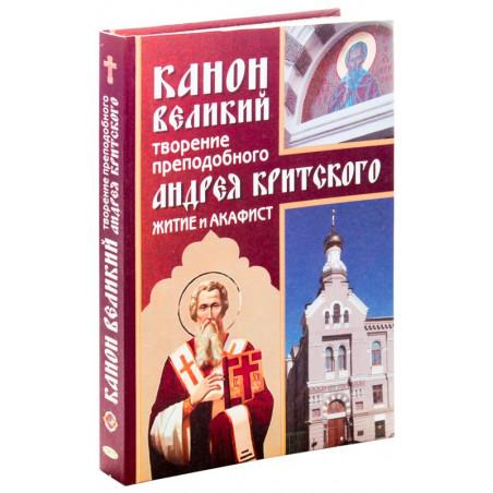 Канон Великий. Творение преподобного Андрея Критского. Житие и акафист (00065)