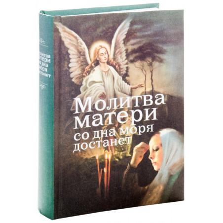 Молитва матери со дна моря достанет. Случаи из современной жизни с приложением молитв