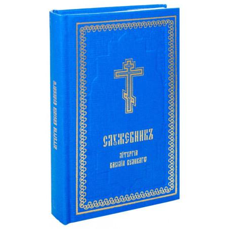 Служебник. Литургия святителя Василия Великого на церковнославянском языке