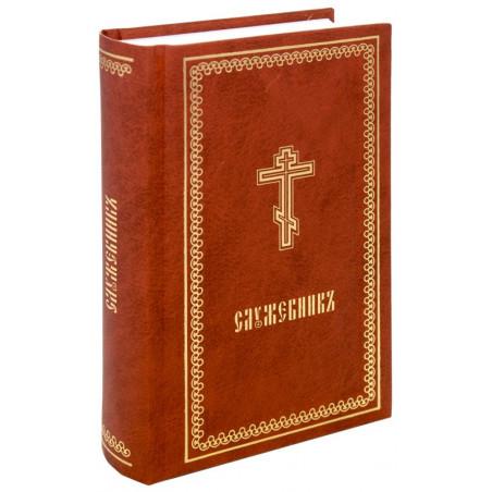 Служебник на церковнославянском языке