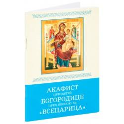 Акафист Пресвятой Богородице пред иконою Ея «Всецарица»