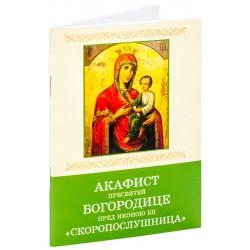 Акафист Пресвятой Богородице пред иконою Ея «Скоропослушница»