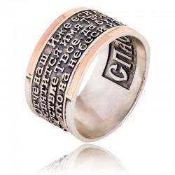 Серебряное кольцо с молитвой «Отче наш»
