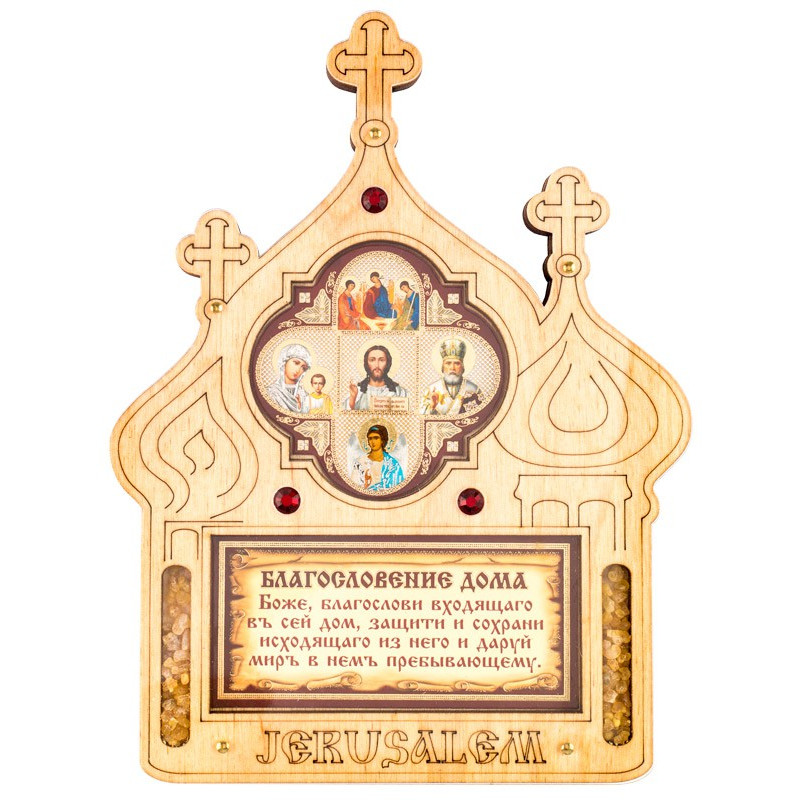Благословение дома с молитвой 12х18 см