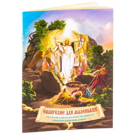 Евангелие для маленьких. Рассказы о двунадесятых праздниках и воскресении христовом