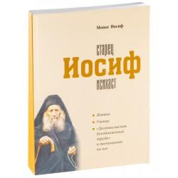 Старец Иосиф Исихаст. Монах Иосиф Ватопедский