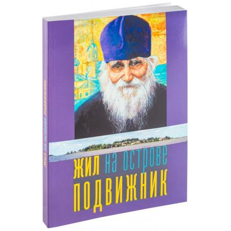 Жил на острове подвижник. Воспоминания о протоиерее Николае Гурьянове.